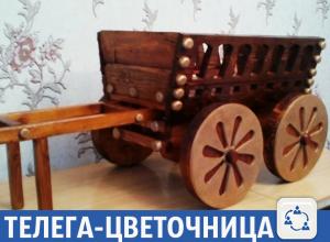 Телегу-цветочницу продают в Волжском