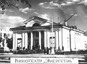 63 года назад в Волжском появился зимний кинотеатр