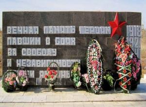В Братской могиле поселка Краснооктябрьский захоронили останки со «старого» Погромного