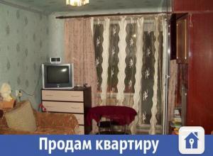 В Волжском дешево продается однокомнатная квартира