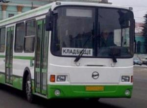 Мэрия организовала бесплатные микроавтобусы по кладбищу в Волжском