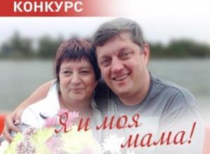 Успейте проголосовать за участников конкурса «Я и моя мама»: осталось три часа!