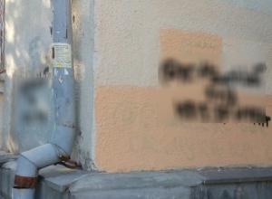 На доме под носом у мэрских чиновников в Волжском красуется реклама наркотиков