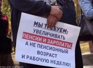 Волжан просят присоединиться к флешмобу против пенсионной реформы