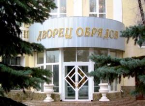 Февраль в истории Волжского: заработал ЗАГС на Фонтанке, построили первое в стране здание из керамзитобетона