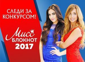 Объявляем о старте самого яркого фотоконкурса «Мисс Блокнот Волжский-2017»