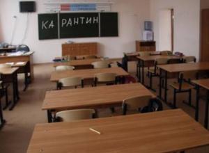 Школы и допобразовательные учреждения в Волжском ушли на карантин