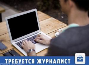 В крупное СМИ Волжского требуется креативный журналист