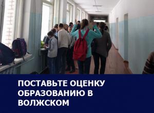 Секс-скандалами в школах и массовым увольнением директоров запомнился год в системе образования Волжского: Итоги-2016