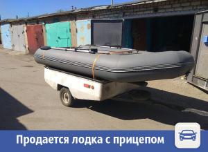 В Волжском продается отличная лодка с прицепом