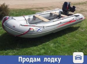 Прочную резиновую лодку продают в Волжском