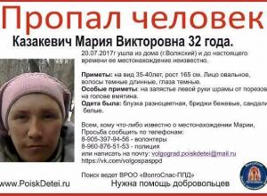 Волжанку Марию Казакевич безрезультатно ищут уже около месяца