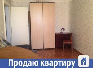В Волжском недорого продается однокомнатная квартира