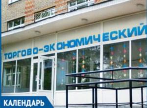 Календарь Волжского: открылся филиал торгово-экономического колледжа