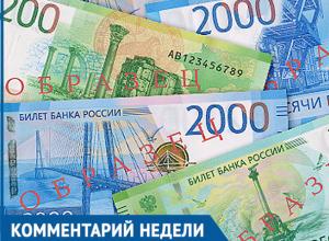 Комментарий недели: новые купюры 200 и 2000 рублей появятся в Волжском к декабрю