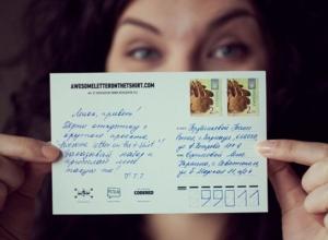 Что нужно чтобы отправить открытку по россии 87