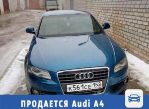 Девятилетнюю любимицу Audi A4 продает Олег в Волжском