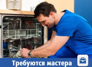 В Волжском ищут умелых мастеров бытовой техники