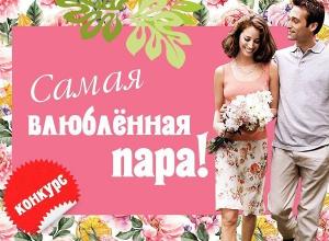 На сайте «Блокнот Волжского» завершилось голосование за участников «Самая влюбленная пара»