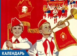 Календарь Волжского: 4 ноября открыли Дом пионеров