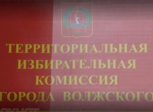 Досрочные выборы в депутаты стартуют в Волжском