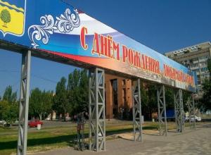 В День города в Волжском спрогнозировали жару