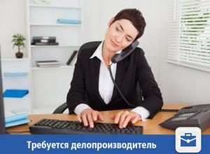Опытного сотрудника по делопроизводству примут на работу в Волжском