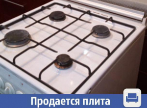 В Волжском продается газовая плита в хорошем состоянии
