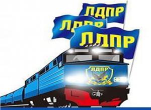 «Поезд помощи ЛДПР»: Едем ко всем! Слышим каждого!