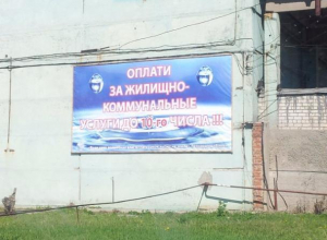 Безграмотный баннер «Водоканала» в Волжском вновь вернули на место с ошибками