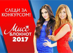 Внимание!!! Стартовало голосование за участниц конкурса «Мисс Блокнот Волжский-2017»