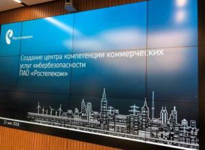 «Ростелеком» приобрел компанию Solar Security
