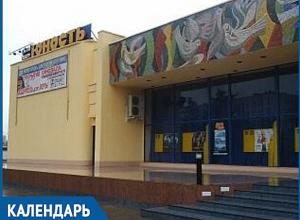 Календарь Волжского: 7 декабря открылся кинотеатр «Юность»