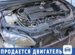 Двигатель на Mazda 3 продается в Волжском