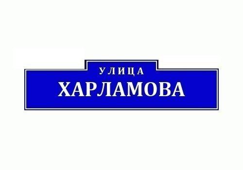 В Волжском появились улицы Скрипки, Дубины и Харламова