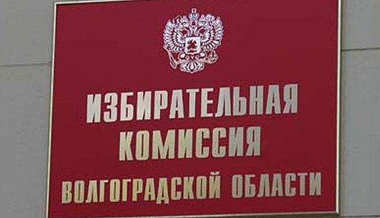 Председатели еще трех волгоградских партий пойдут под суд