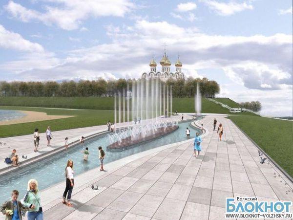 На шестидесятый юбилей города волжанам подарят новый фонтанный комплекс