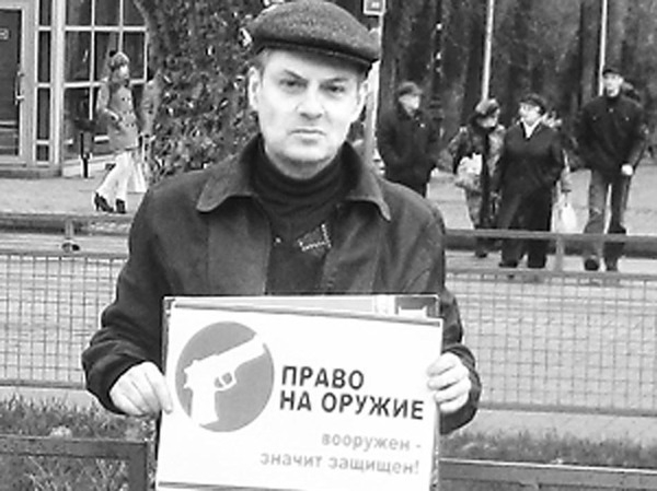 Волжанин Михаил Гольдреер выступил с инициативой разрешить носить оружие