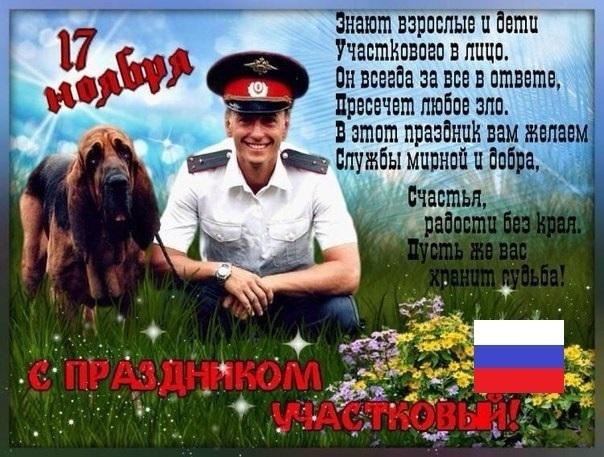 В РФ 17ноября отмечается День участкового милиции