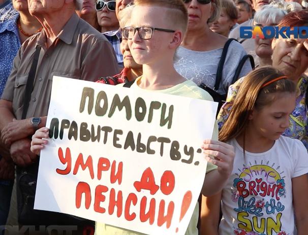 В Волжском готовят акцию против повышения пенсионного возраста
