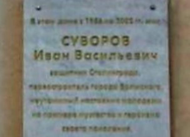 Участник Сталинградской битвы стал первостроителем Волжского