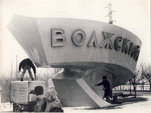 Въездной знак «Волжский» был установлен 45 лет назад