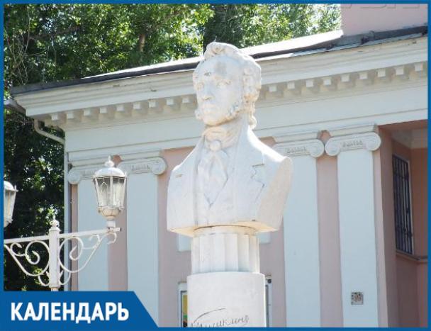 19 лет назад в Волжском торжественно «открыли» Пушкина