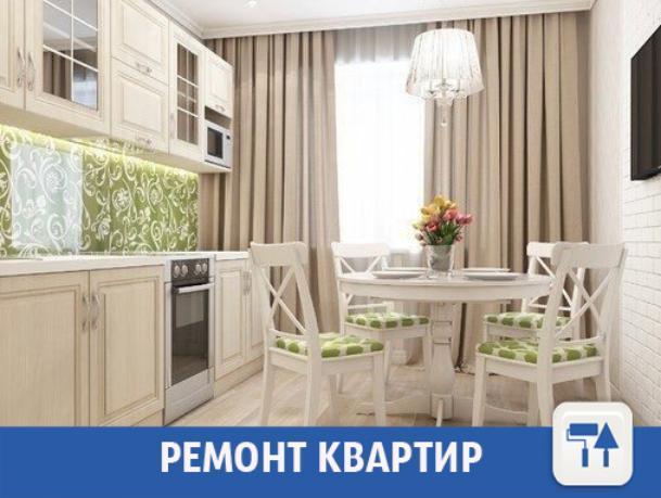 Волжанам предлагают сделать ремонт квартир