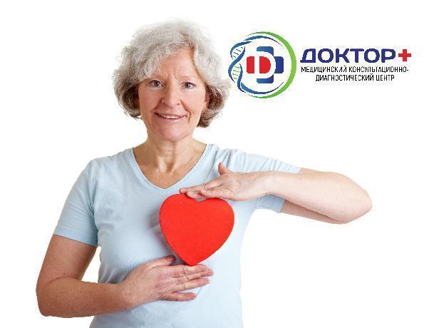 Подари своему сердцу бесплатную диагностику