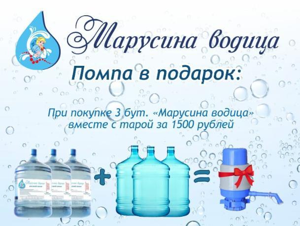 Пейте артезианскую воду и получайте подарки