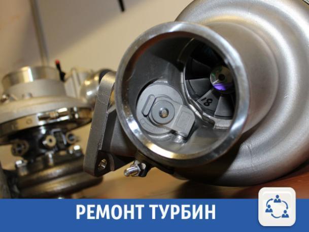 Волжанам предлагают отремонтировать турбину
