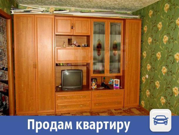 Меблированная однушка продается в Волжском