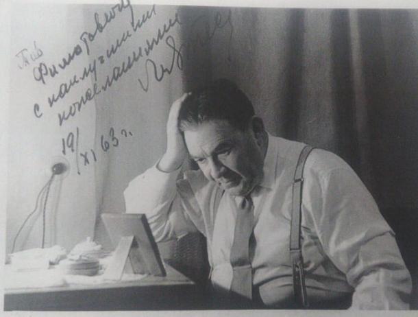 Волжскому поэту Леонид Утесов дал автограф