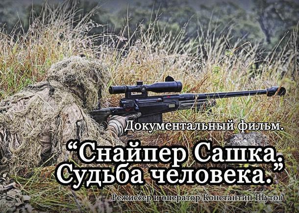 Волжанин снял документальный фильм о войне